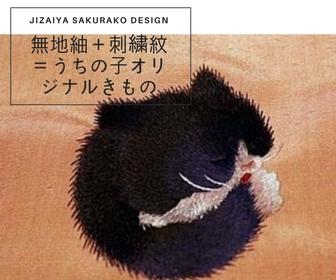 無地紬+刺繍紋